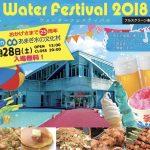 あまぎ水の文化村 25周年「ウォーターフェスティバル2018」打上花火も!