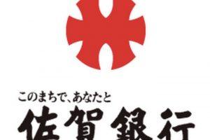 佐賀銀行 福岡県内の8店舗を統廃合 津福支店と三潴出張所は久留米支店へ