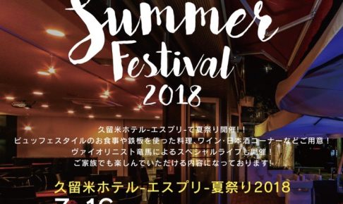久留米ホテル 「エスプリ夏祭り」ヴァイオリニスト竜馬ライブ