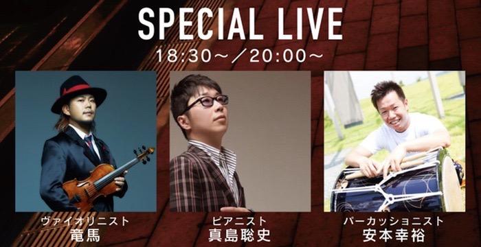 ヴァイオリニスト竜馬や、ピアニスト真島聡史、パーカッショニスト安本幸裕によるスペシャルライブ