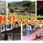あきづき市場「秋月マルシェ Vol,03」グルメやフード、ハンドメイド等20ブースが出店