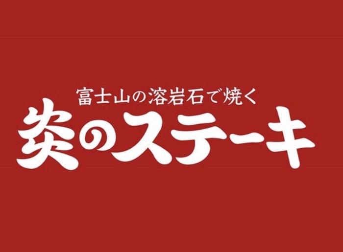 炎のステーキ 久留米市安武町に8月オープン!富士山の溶岩石で焼くステーキ店