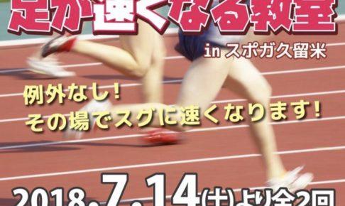 スポガ久留米 森部昌広コーチによる参加者全員が「足が速くなる教室」