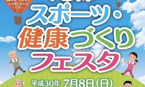 八女市スポーツ・健康づくりフェスタ 元女子バレー大林素子氏の基調講演