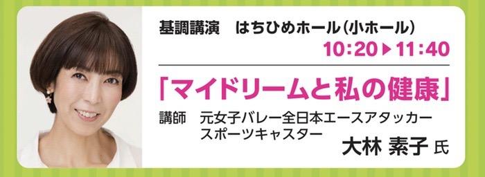「マイドリームと私の健康」講師 元女子バレー全日本エースアタッカー スポーツキャスター 大林素子