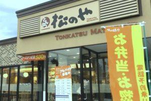 とんかつ 松のや 久留米店 6月25日8時より一時閉店、6月27日18時 新規改装オープン