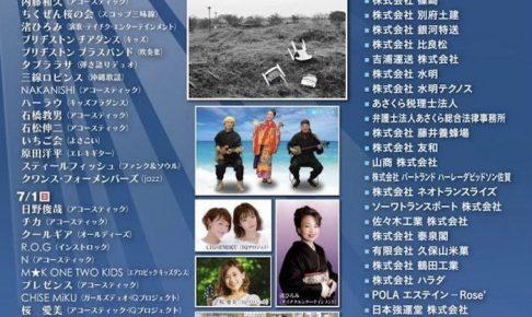 九州北部地域豪雨災害「朝倉」復興応援チャリティーLIVE『紡ぎ』 220名のアーティスト大集合!
