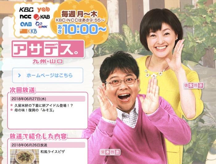 アサデス。九州・山口 伝統の久留米絣が進化!久留米絣の下着!絣アイドル登場