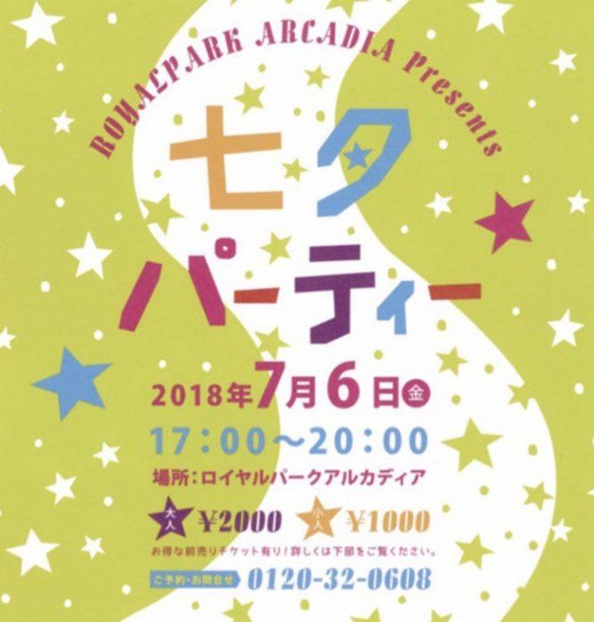 ロイヤルパークアルカディア久留米「七夕パーティー」!式場が縁日に!
