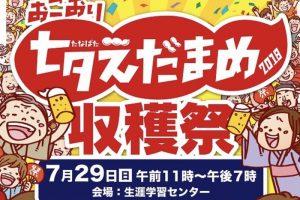 小郡市「七夕枝豆収穫祭」生ビール+七夕えだまめ料理 七夕市フリーマーケットも開催