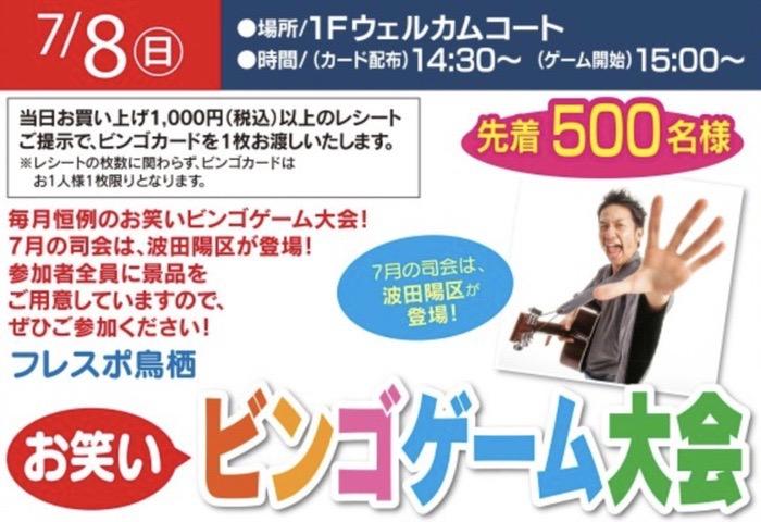 波田陽区がお笑いビンゴゲーム大会の司会に登場!ビンゴで豪華景品GETしよう!