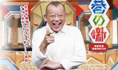 TVQ「チマタの噺」7月3日のゲストに藤井フミヤさん登場!
