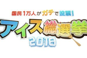 アイス総選挙2018 国民1万人が選ぶNo.1のアイスは!?久留米市 丸永製菓が参加!