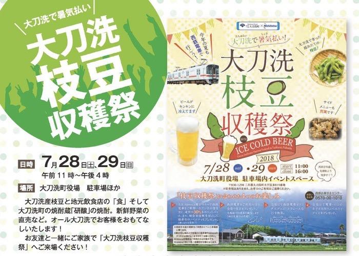 大刀洗枝豆収穫祭 地元飲食店の「食」、新鮮野菜直売などオール大刀洗の収穫祭