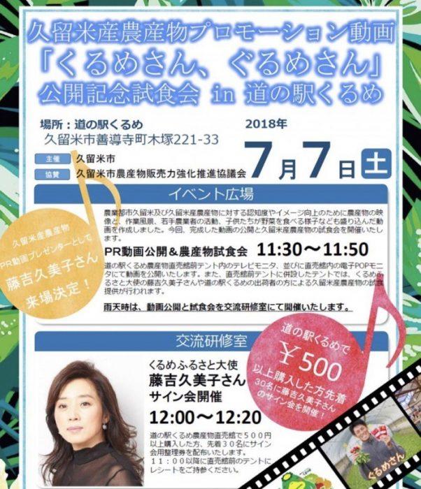 藤吉久美子が道の駅くるめに!久留米産農産物プロモーション動画発表会