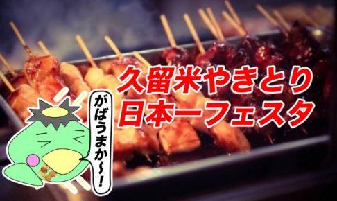 第16回 久留米焼きとり日本一フェスタ 東町公園にて今年も開催決定!