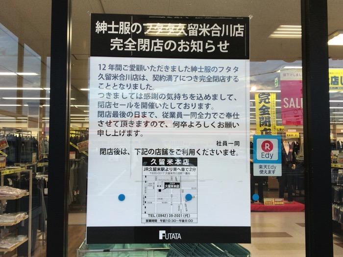 紳士服のフタタ久留米合川店 完全閉店のお知らせ