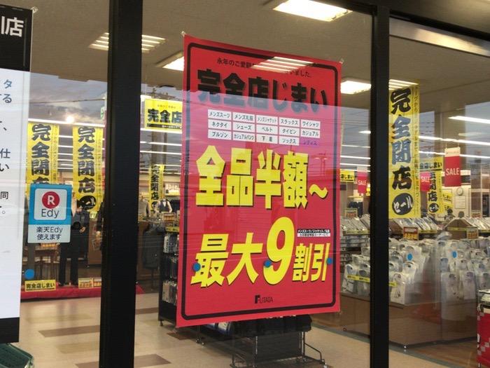 紳士服フタタ 久留米合川店 完全閉店セール 全品半額〜最大9割引