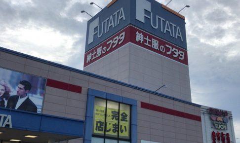 紳士服のフタタ 久留米合川店 7月末をもって完全閉店 全品半額〜最大9割引