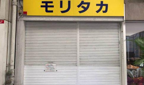 ホビーショップ モリタカ 6月17日を持って閉店(久留米市一番街)
