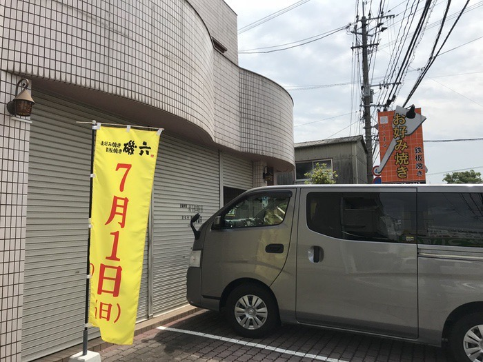 Isoroku 20180701 0001