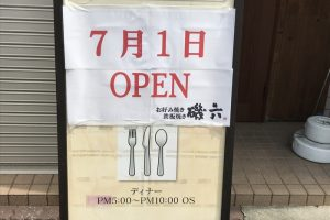 お好み焼き・鉄板焼き「磯六」7月1日オープン!てこまる跡地【久留米市西町】
