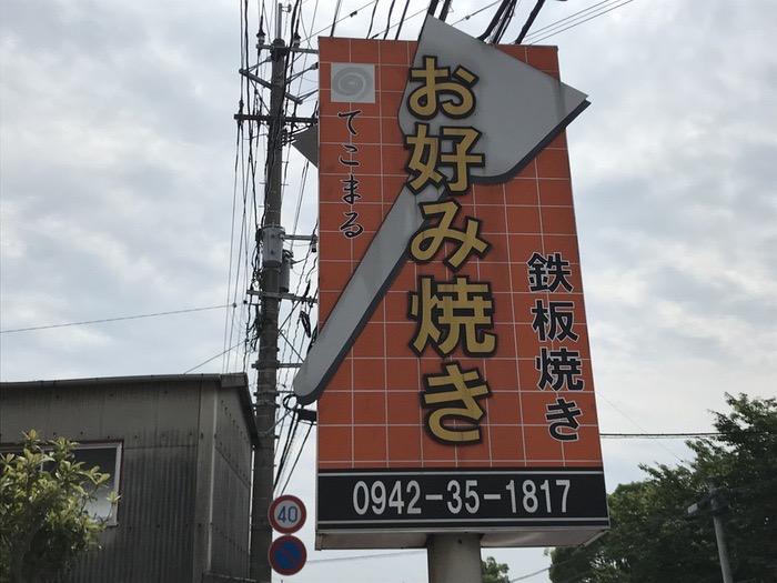 Isoroku 20180701 0006