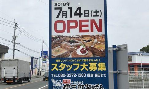 伊三郎製ぱん 上津店 7月14日オープン!人気の100円パン屋