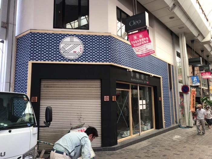 辛麺屋 玄 久留米商店街内にオープン