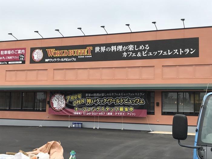 神戸クック・ワールドビュッフェ久留米店 店舗外装