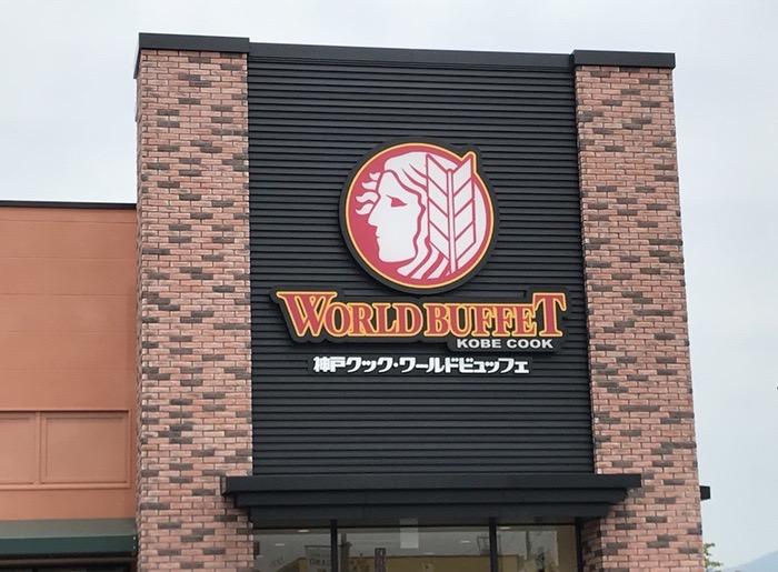 神戸クックワールドビュッフェ 久留米店 7月13日オープン!詳細が明らかに!【九州発上陸】
