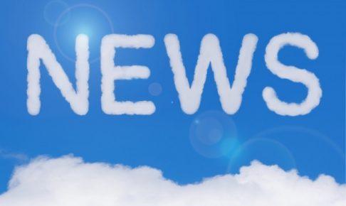 久留米市・筑後地方 2018年6月 ニュース・事件・出来事まとめ