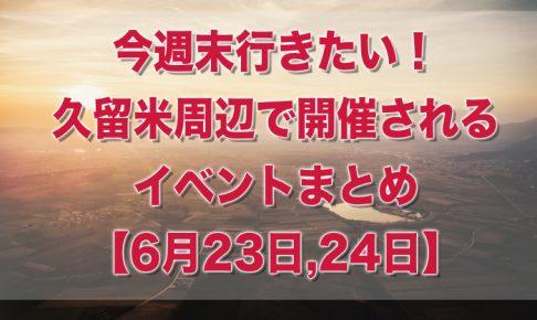 今週末行きたい!久留米周辺で開催されるイベントまとめ【6月23日,24日】