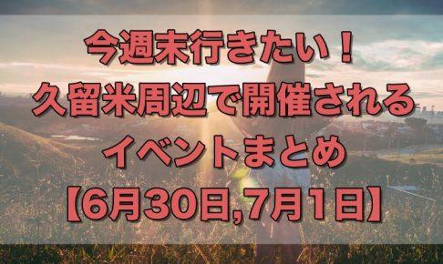 今週末行きたい!久留米周辺で開催されるイベントまとめ【6月30日,7月1日】