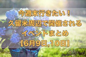 今週末行きたい!久留米周辺で開催されるイベントまとめ【6月9日,10日】
