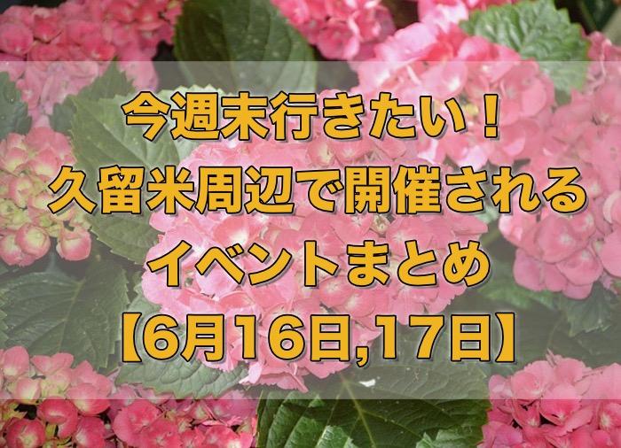 今週末行きたい!久留米周辺で開催されるイベントまとめ【6月16日,17日】