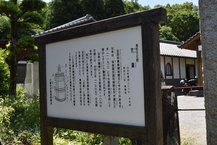 久留米市 千光寺(あじさい寺)駐車場 有形文化財の梵鐘