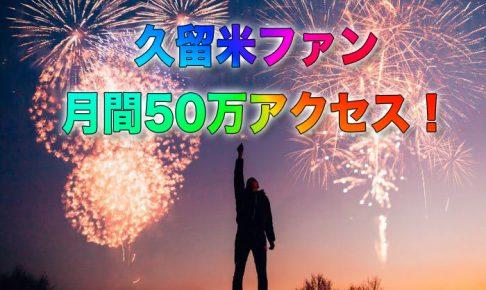 久留米ファン 月間50万アクセス突破!人気記事TOP10発表【2018年5月】