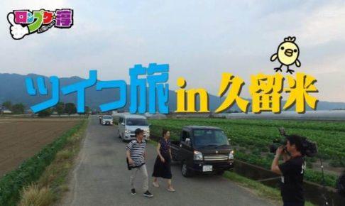 ロンプク淳 舞台が久留米!ツイっ旅 in 久留米 ディープなスポット巡り!