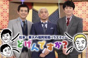 松本人志・博多華丸・大吉の福岡発掘バラエティー「どげんですか?」放送日決定!