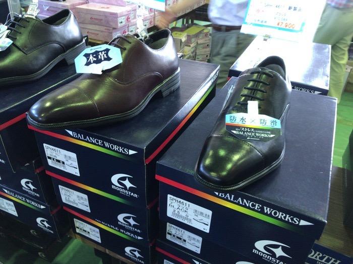ムーンスター靴のバーゲンセール 本革靴 紳士靴セール品
