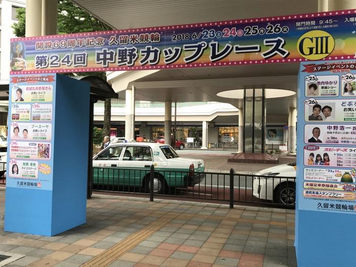 西鉄久留米駅東広場が中野カップレース仕様