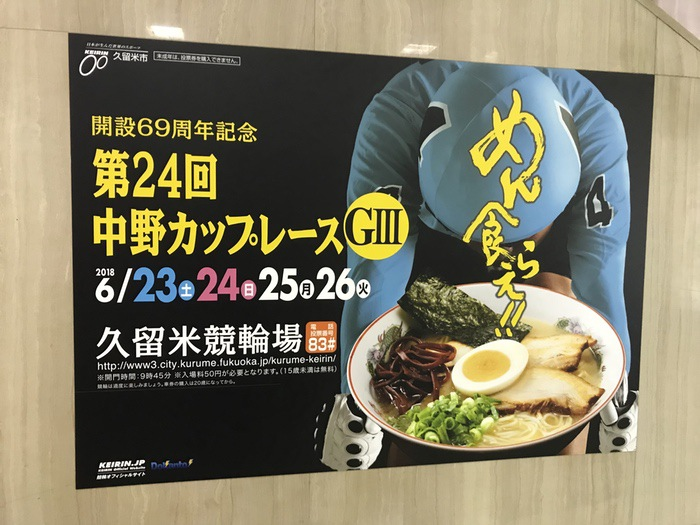 久留米競輪場 第24回 中野カップレース