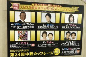 中野カップレース 久留米競輪「どぶろっく」「おばたのお兄さん」お笑いライブ