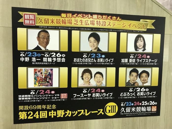 久留米競輪場 第24回 中野カップレース イベント内容
