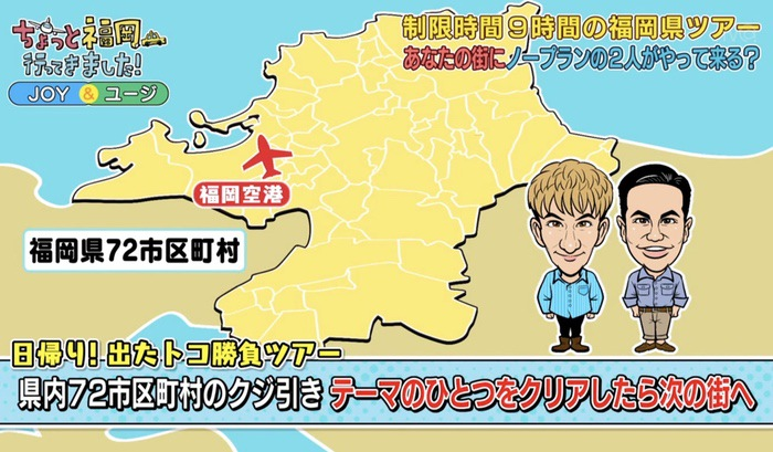 TVQ ちょっと福岡行ってきました!出たトコ勝負ツアー