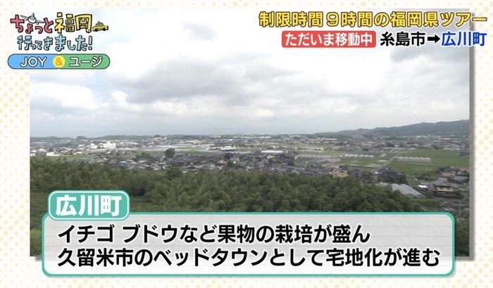 TVQ ちょっと福岡行ってきました!JOYとユージが広川町!