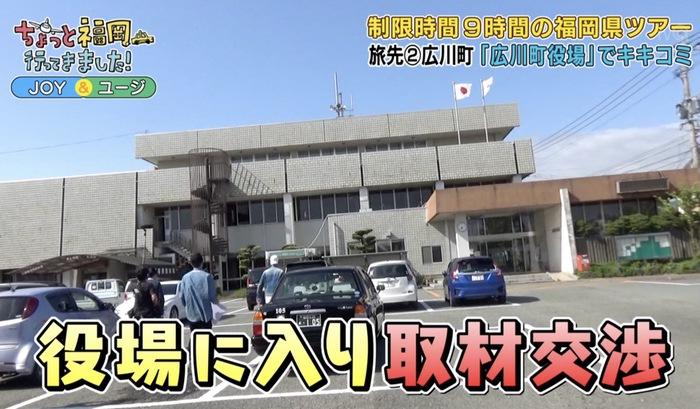 TVQ ちょっと福岡行ってきました!JOYとユージが広川町役場