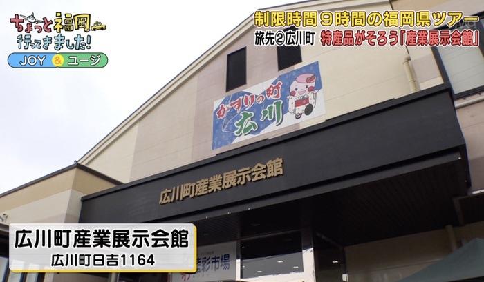 TVQ ちょっと福岡行ってきました!JOYとユージが広川町!里カフェ まち子のおやつへ