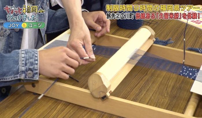 JOYとユージが広川町で伝統ある「久留米絣」を体験!